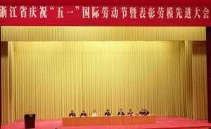 """久盛地板:荣获""""浙江省五一劳动奖状""""先进集体殊荣晋中"""